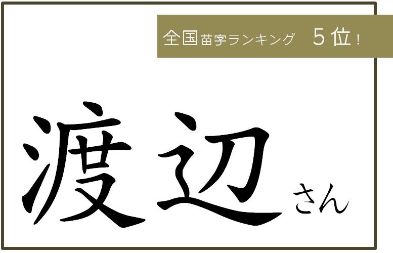 苗字 ⑤渡辺