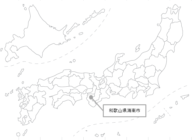 鈴木さん 和歌山県海南市