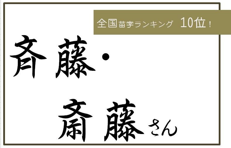 苗字 ⑩斉藤・斎藤