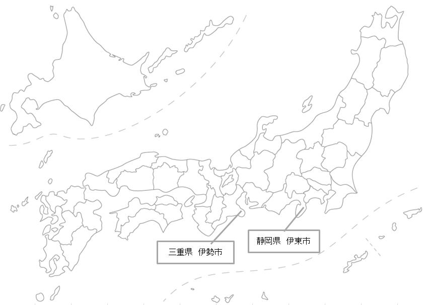 伊藤さん 伊勢/伊東