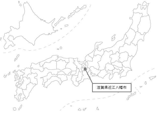 近江八幡市