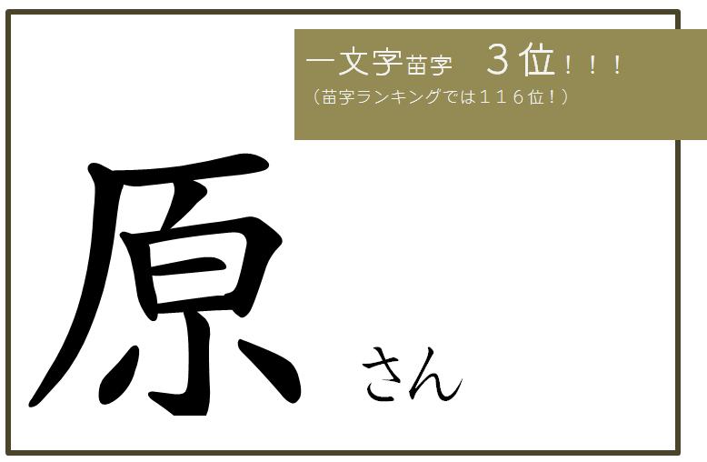 苗字 1 原