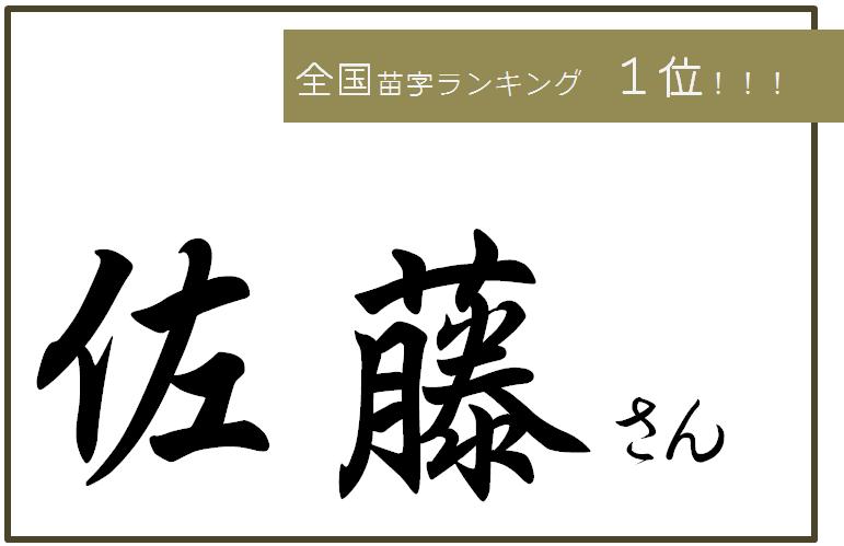 苗字 ①佐藤
