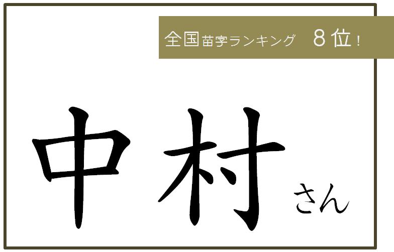 苗字 ⑧中村