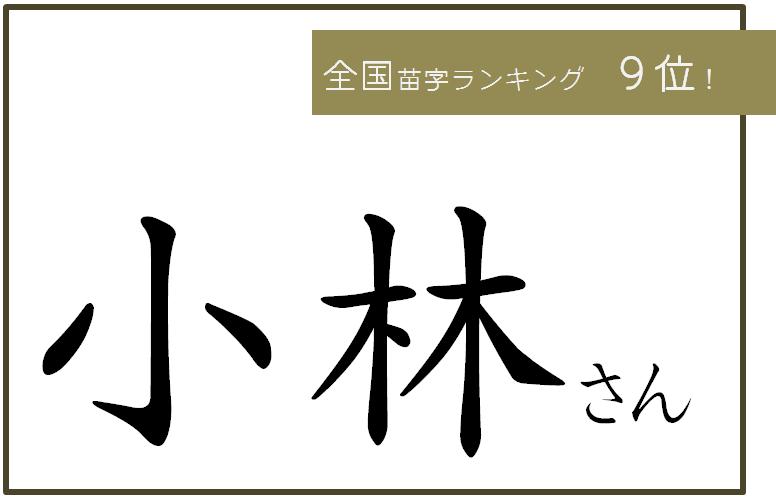 苗字 ⑨小林