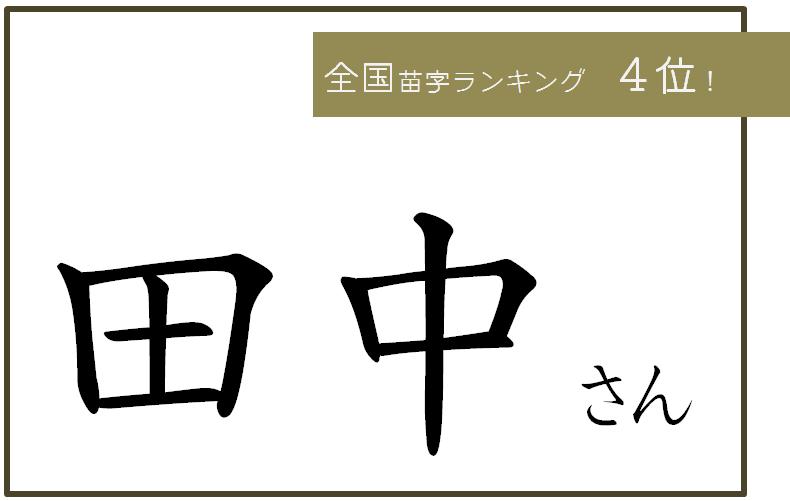 苗字 ④田中