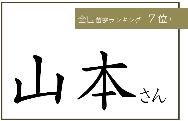 苗字 ⑦山本